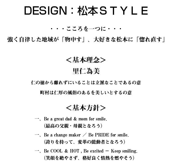 DESIGN:松本STYLE ・・・こころを一つに・・・ 強く自律した地域が「物申す」、大好きな松本に「惚れ直す」